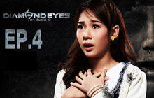 DIAMOND EYES ตา-สัมผัส-ผี EP.04