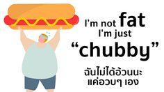 """""""ฉันไม่ได้อ้วนนะ แค่อวบๆ เอง"""" ประโยคภาษาอังกฤษพูดว่าอย่างไร?"""