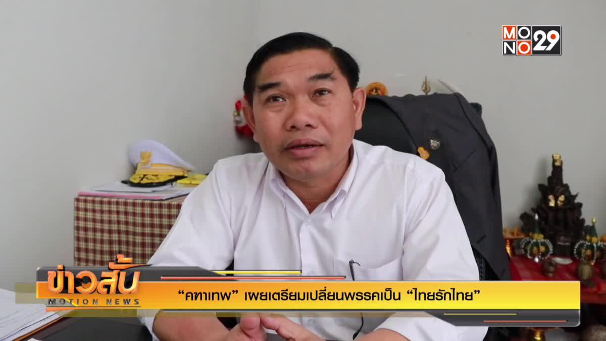 """""""คฑาเทพ"""" เผยเตรียมเปลี่ยนพรรคเป็น """"ไทยรักไทย"""""""
