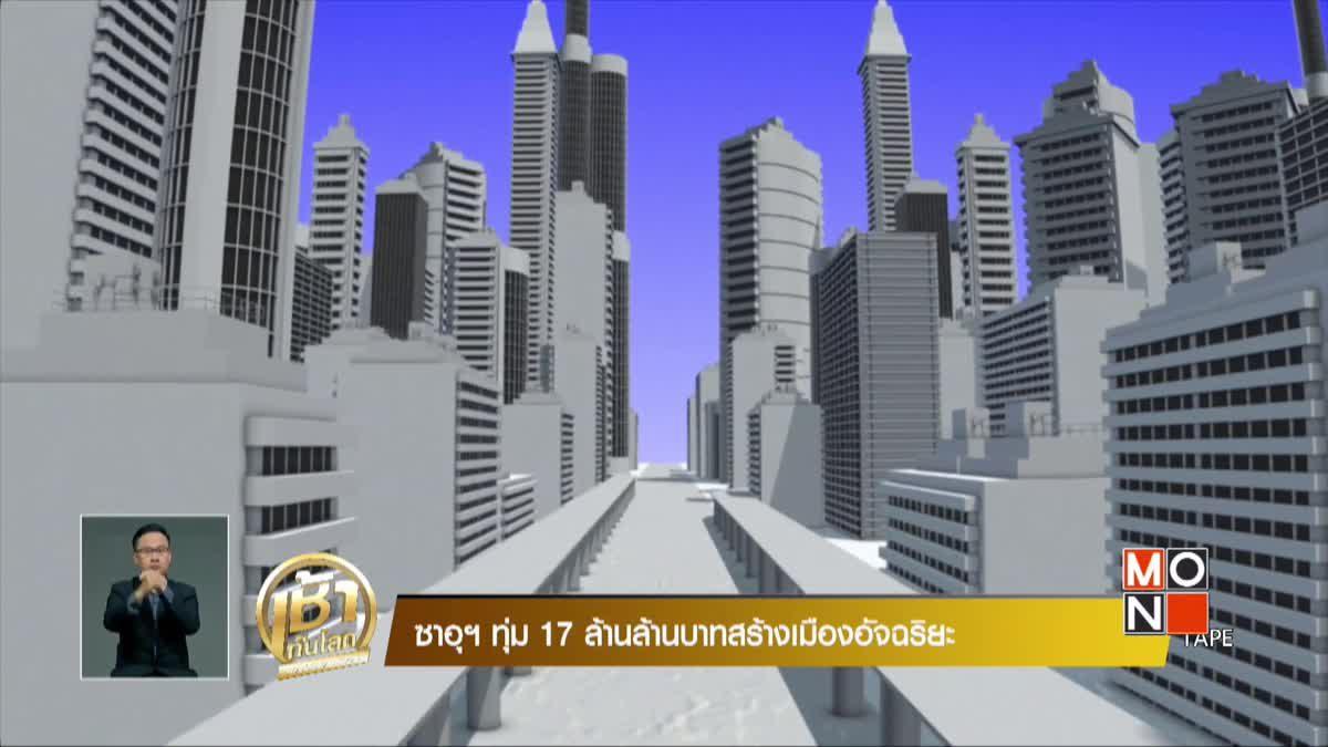 ซาอุฯ ทุ่ม 17 ล้านล้านบาทสร้างเมืองอัจฉริยะ