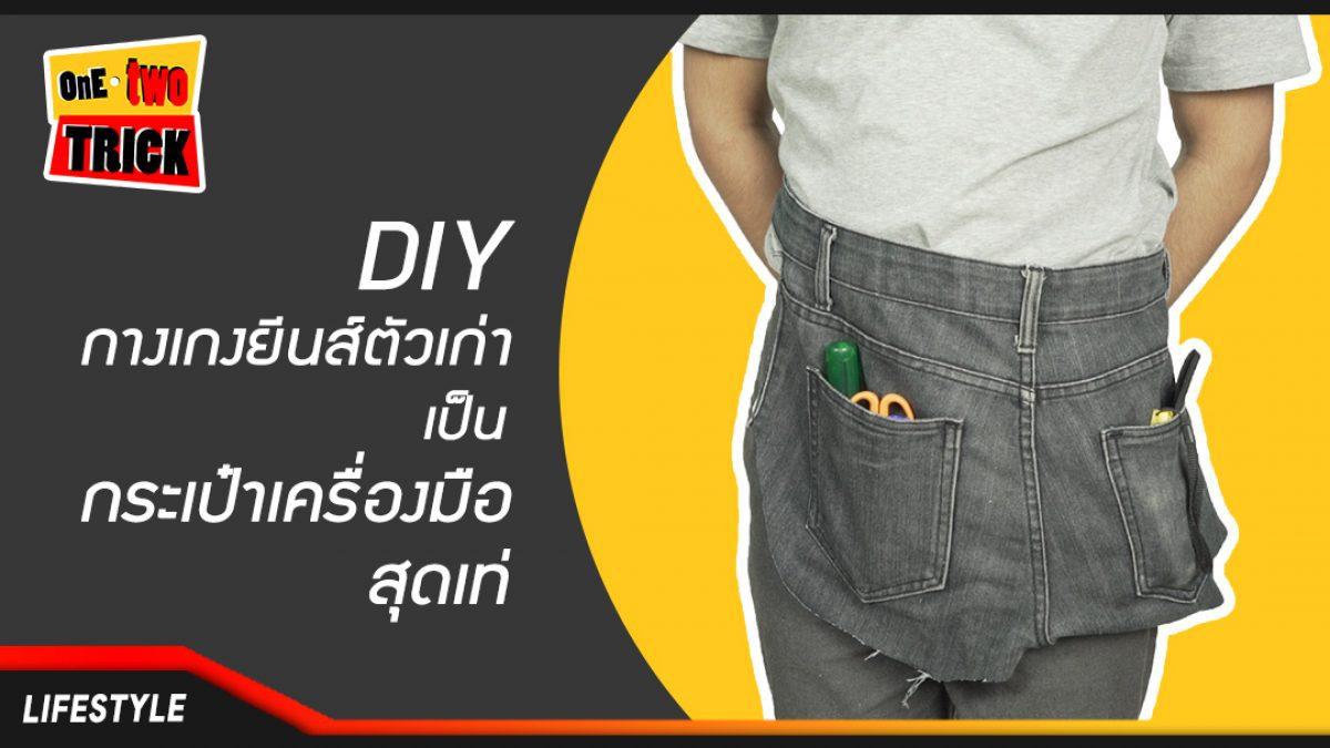 เปลี่ยนกางเกงยีนส์ตัวเก่าให้เป็นกระเป๋าใส่อุปกรณ์ช่างสารพัดประโยชน์