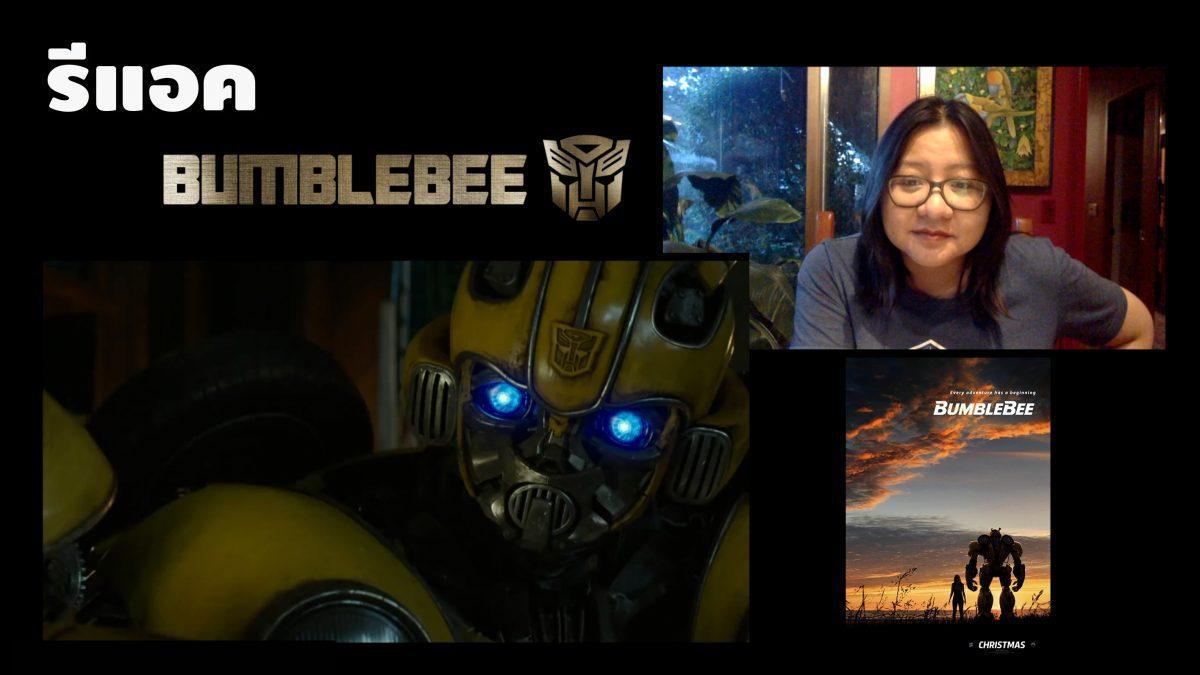 รีแอค Bumblebee