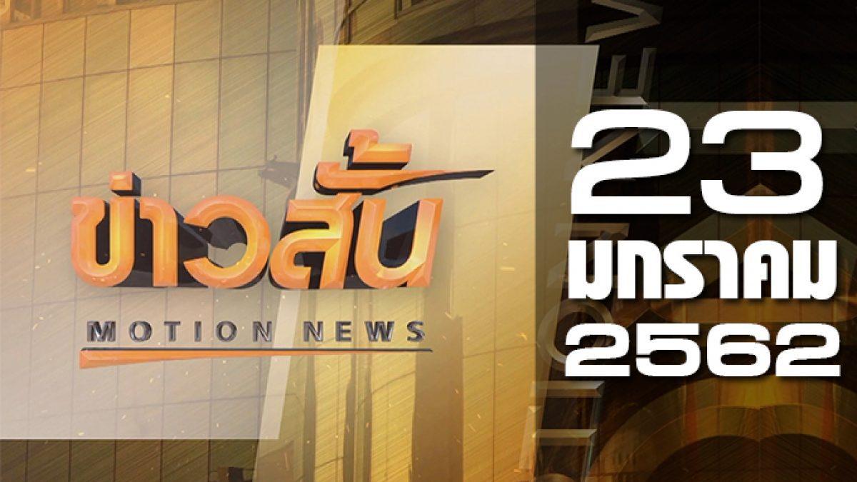 ข่าวสั้น Motion News Break 1 23-01-62