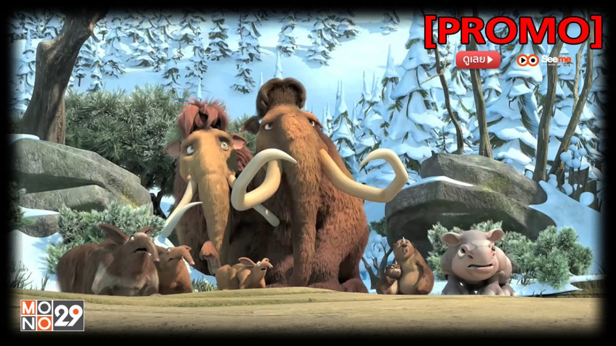 Ice Age: Dawn of the Dinosaurs ไอซ์ เอจ 3 เจาะยุคน้ำแข็งมหัศจรรย์: จ๊ะเอ๋ไดโนเสาร์ [PROMO]