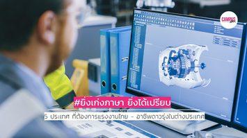 5 ประเทศ ที่ต้องการแรงงานไทย