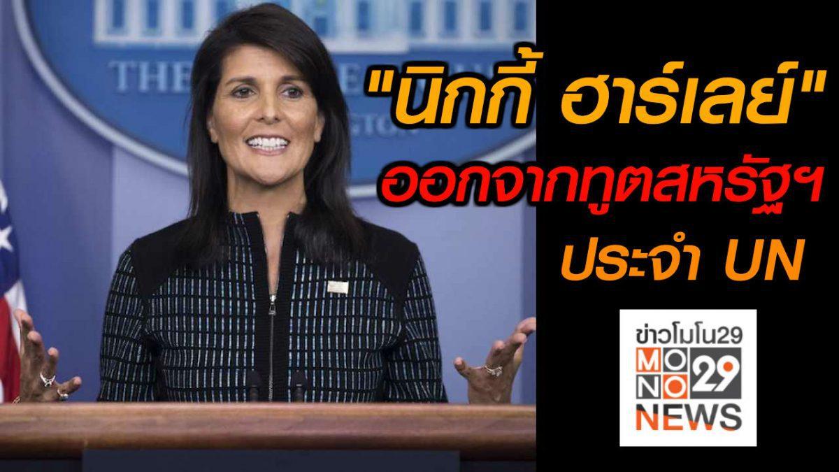 """#เรื่องเล่ารอบโลก """"นิกกี้ ฮาร์เลย์"""" ลาออกจากทูตสหรัฐฯ ประจำ UN"""