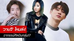 'สมาชิกที่หายไปกลางทาง' ฝันร้ายของแฟนคลับค่าย YG.!!