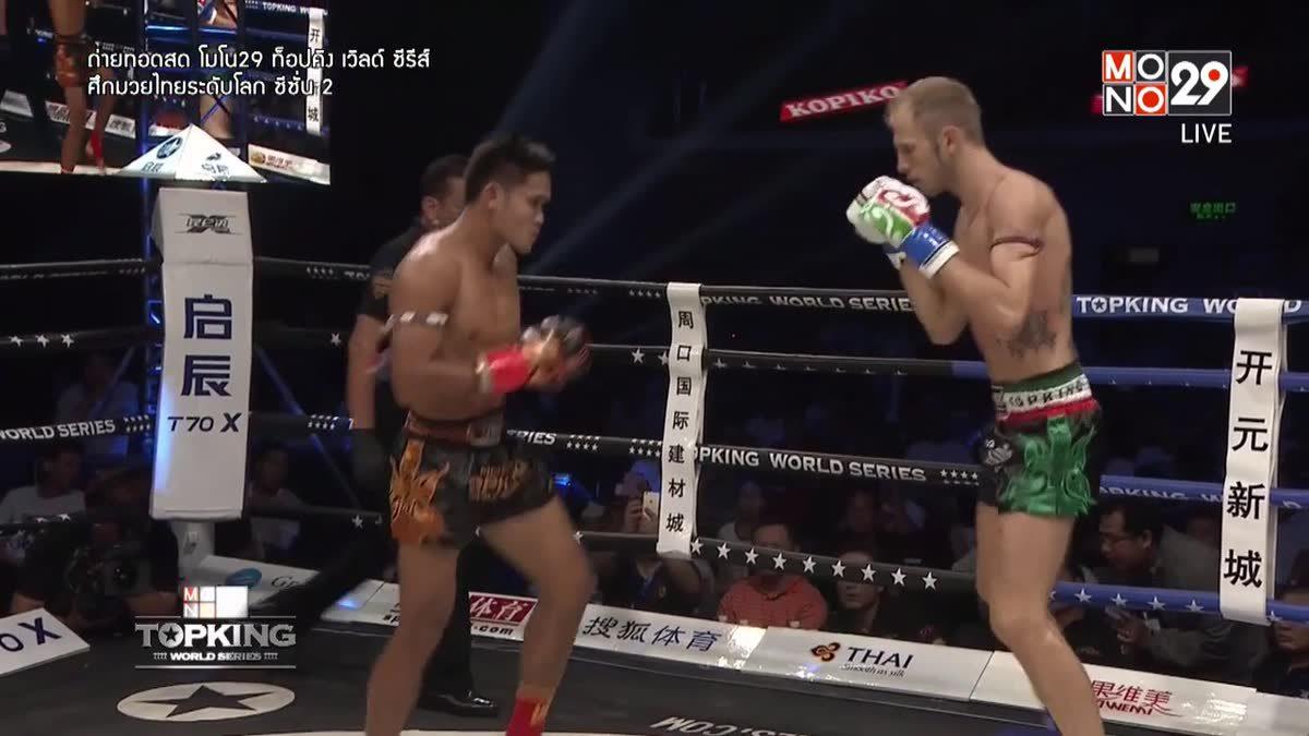 TK5 TOURNAMENT Kem Sitsongpeenong (Thailand) VS Martin Meoni (Italy)