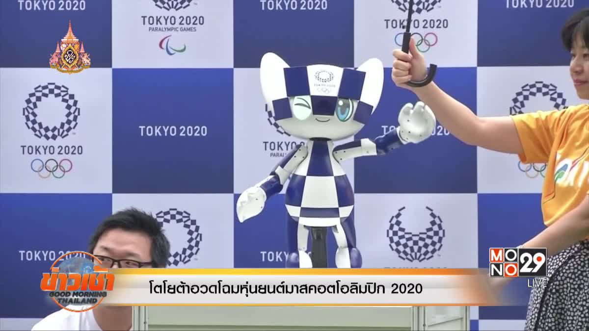 โตโยต้าอวดโฉมหุ่นยนต์มาสคอตโอลิมปิก 2020