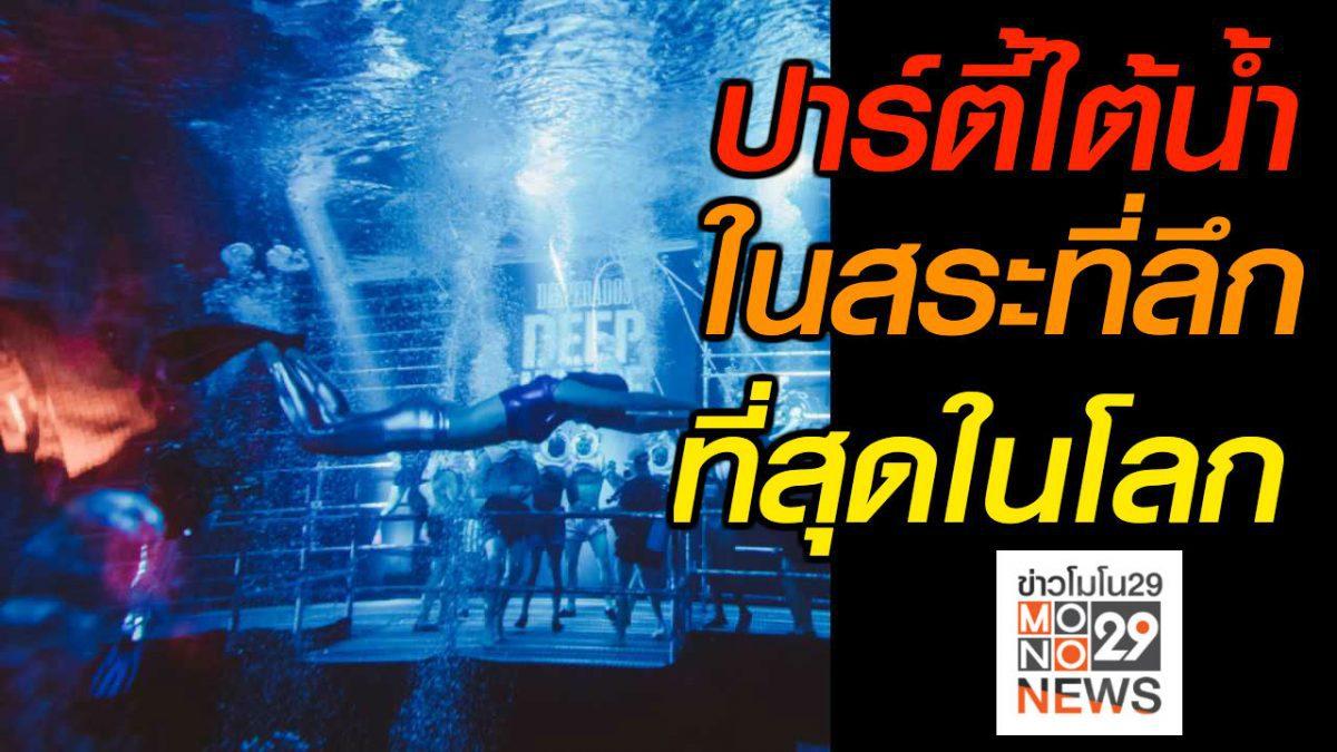 #เรื่องเล่ารอบโลก ปาร์ตี้ใต้น้ำ ในสระลึกที่สุดในโลก