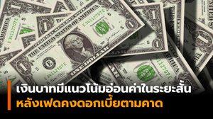 กรุงศรีคาด เงินบาทมีแนวโน้มอ่อนค่าในระยะสั้น หลังเฟดคงดอกเบี้ยตามคาด