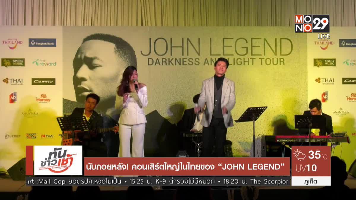 """นับถอยหลัง! คอนเสิร์ตใหญ่ในไทยของ """"JOHN LEGEND"""""""