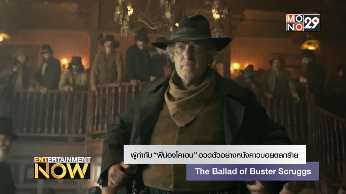 """ผู้กำกับ """"พี่น้องโคเอน"""" อวดตัวอย่างหนังคาวบอยตลกร้าย The Ballad of Buster Scruggs"""