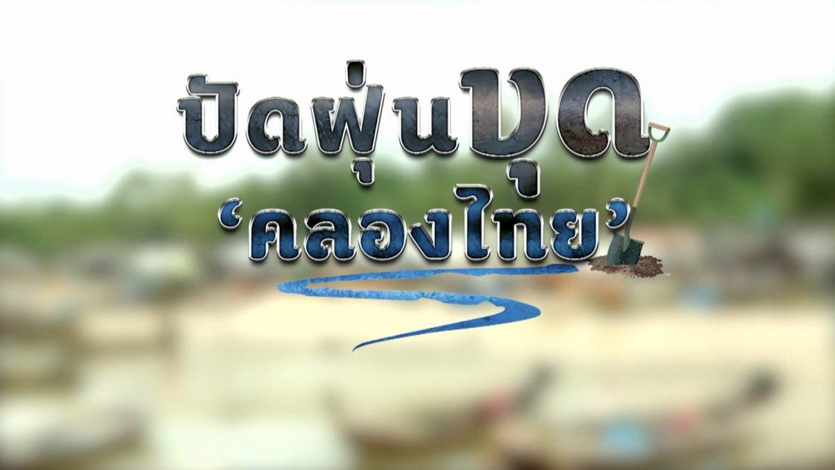 คุยครบกับพบเอก : ปัดฝุ่นขุด 'คลองไทย' ผลักดันเป็นศูนย์กลางเศรษฐกิจ