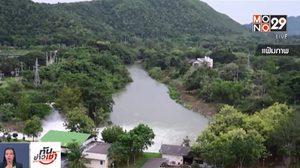 ลุ่มน้ำเพชรบุรีสถานการณ์ดีขึ้น หลังระดับน้ำในเขื่อนแก่งกระจานลดลงต่อเนื่อง