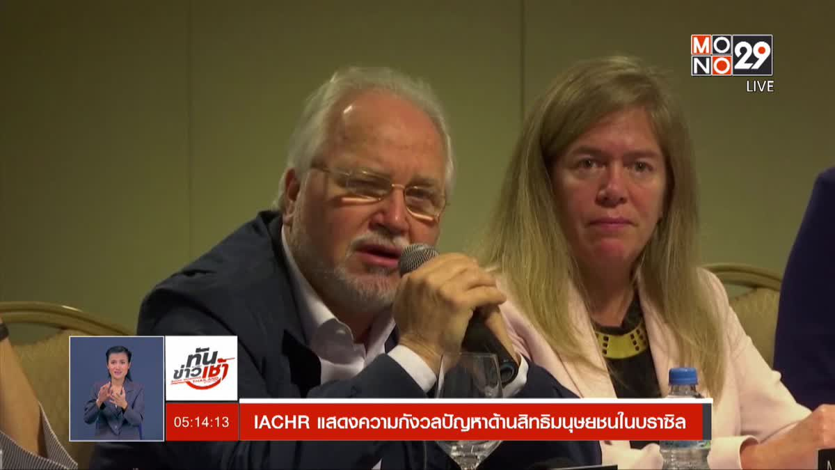 IACHR แสดงความกังวลปัญหาด้านสิทธิมนุษยชนในบราซิล