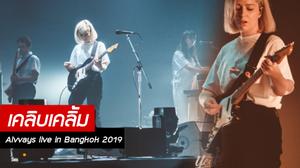 Alvvays เสิร์ฟ 'Alvvays live in Bangkok 2019' สะกดคนดู!