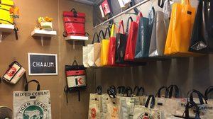 'CHAAUM STUDIO' ร้านค้าสุดแนว นำถุงปูนไร้ค่า มาทำเป็นกระเป๋าสร้างรายได้