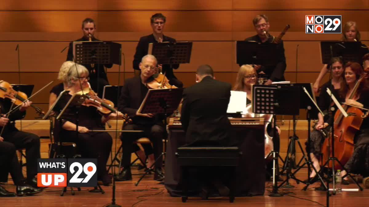 โตโยต้า จัดงานคอนเสิร์ตดนตรีคลาสสิกการกุศล