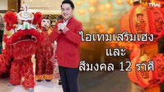 ไอเทมเสริมเฮง และ สีมงคล 12 ราศี รับปีกุน 2562 โดย หมอช้าง ทศพล ศรีตุลา