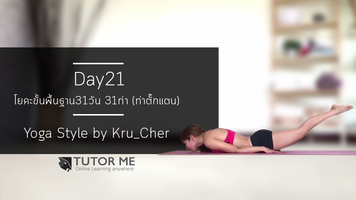 Basic by Kru'Cher - Day21 : Locust pose / Salabhasana (ท่าตั๊กแตน)