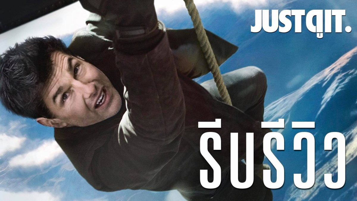 รีบรีวิว MISSION IMPOSSIBLE: FALLOUT #JUSTดูIT
