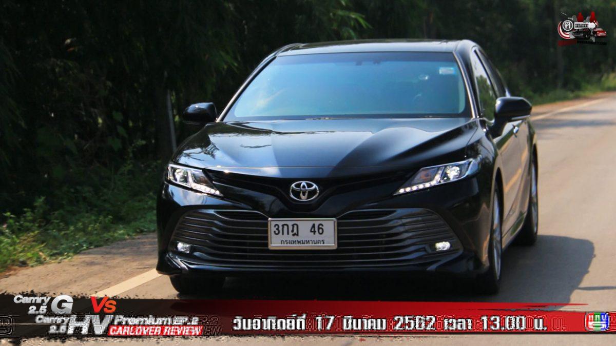 ฅ-คนรักรถ ตอน Toyota Camry 2.5 G VS Camry 2.5 HV Premium EP.2