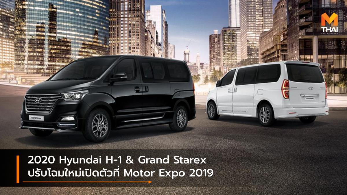 2020 Hyundai H-1 & Grand Starex ปรับโฉมใหม่เปิดตัวที่ Motor Expo 2019