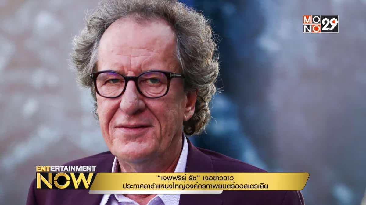 """""""เจฟฟรีย์ รัช"""" เจอข่าวฉาว ประกาศลาตำแหน่งใหญ่องค์กรภาพยนตร์ออสเตรเลีย"""