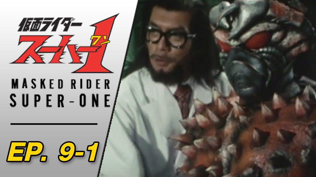 Masked Rider Super One ตอนที่ 9-1