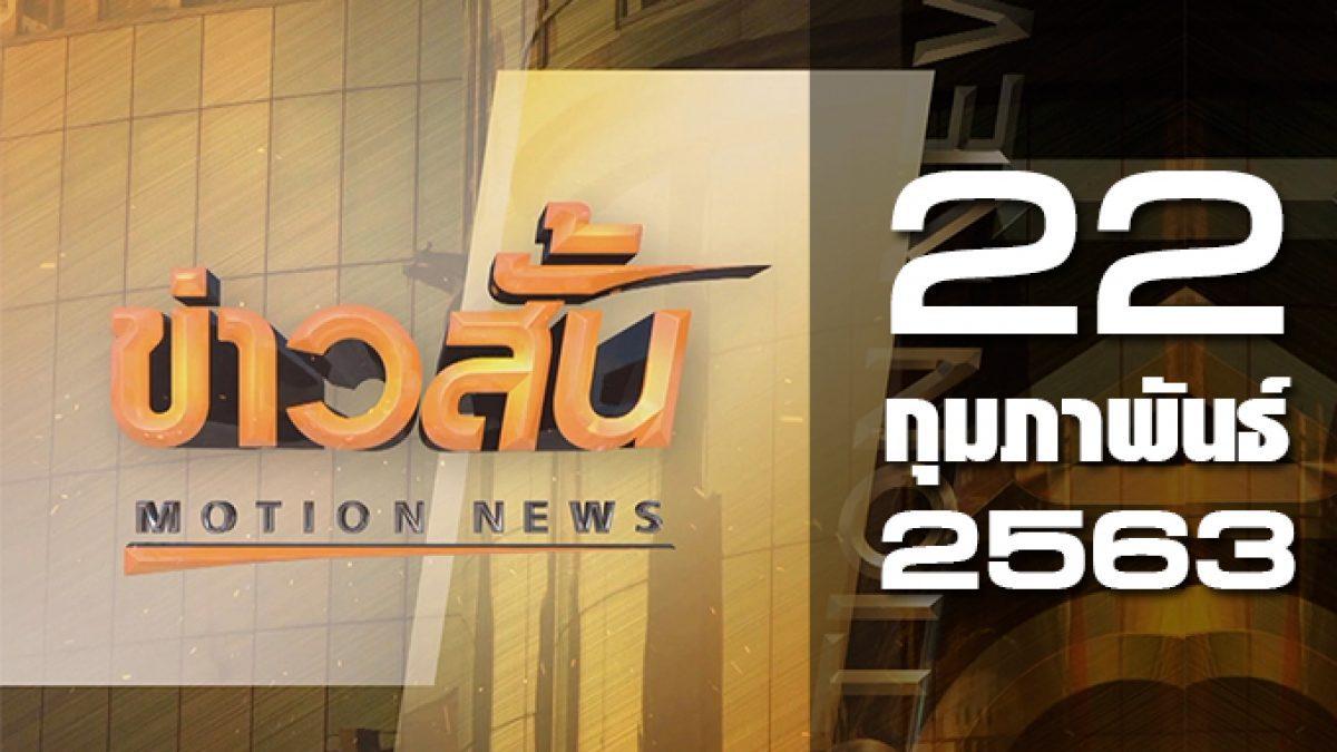ข่าวสั้น Motion News Break 2 22-02-63