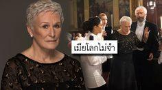 คุยกับ เกล็นน์ โคลส นักแสดงรุ๋นเก๋าจากหนัง The Wife ผู้เข้าชิงนำหญิงรางวัลลูกโลกทองคำ