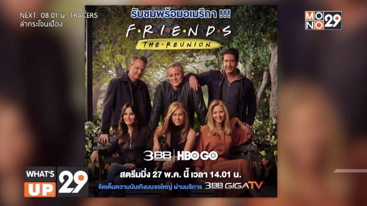 "3BB GIGATV ชวนรำลึกความหลังถึงซิทคอมระดับตำนาน กับ ""Friends: The Reunion"" ที่ HBO GO"