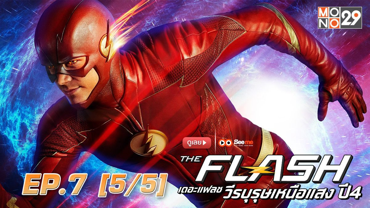 The Flash เดอะ แฟลช วีรบุรุษเหนือแสง ปี 4 EP.7 [5/5]