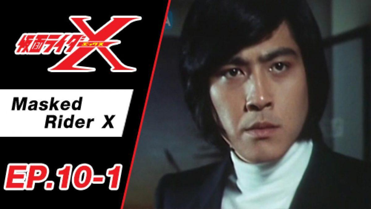 Masked Rider X ตอนที่ 10-1