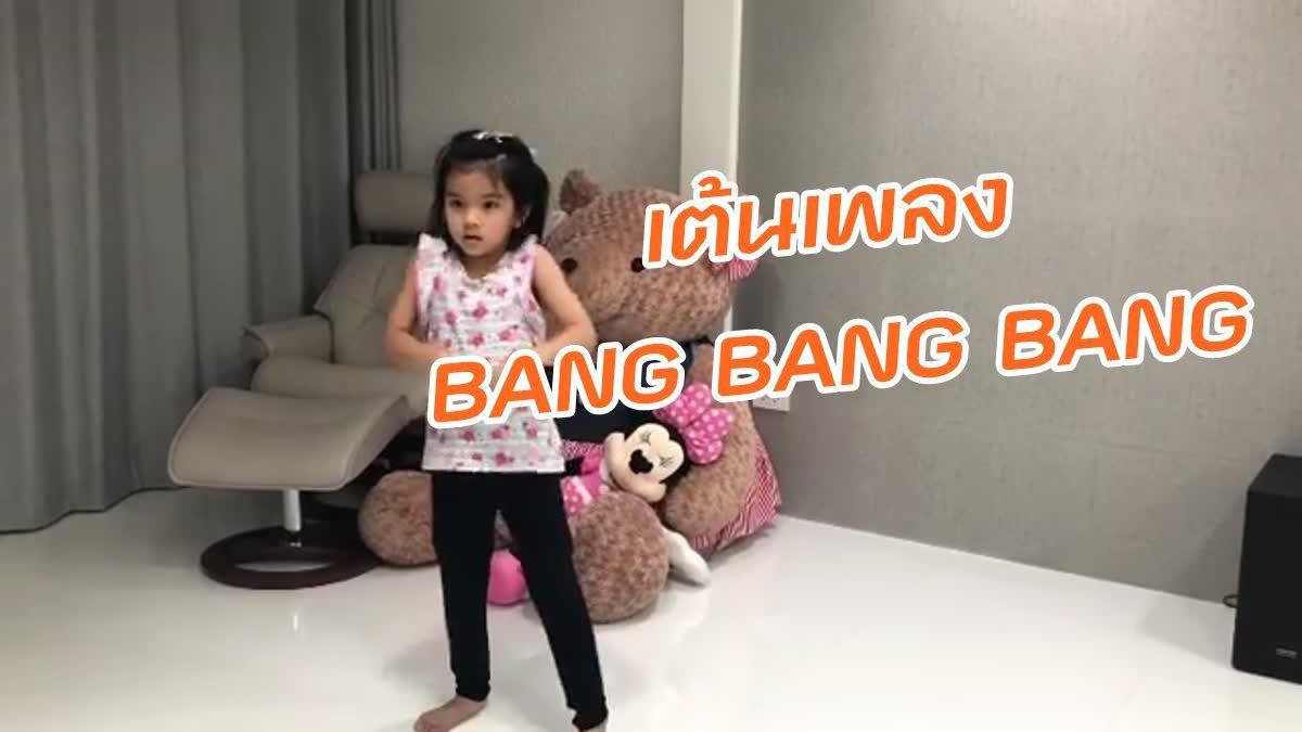 น่ารักตลอด! ลูกพี่ลิ คนเก่ง โชว์เต้นเพลง BANG BANG BANG วง BIGBANG