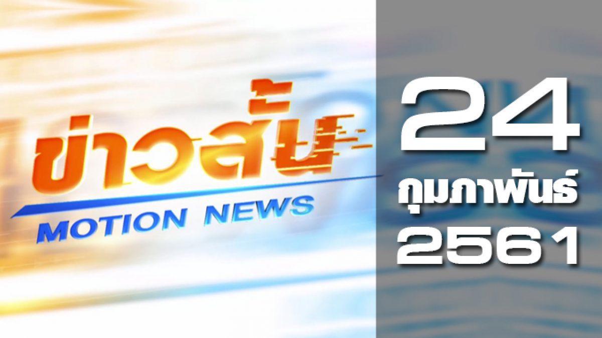 ข่าวสั้น Motion News Break 1 24-02-61