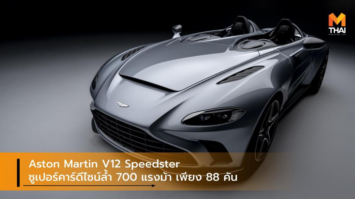 Aston Martin V12 Speedster ซูเปอร์คาร์ดีไซน์ล้ำ 700 แรงม้า เพียง 88 คัน