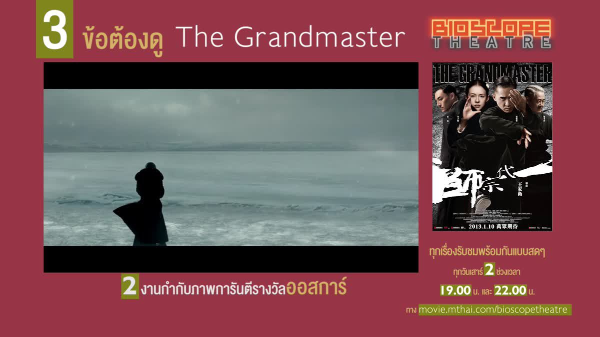 3 ข้อต้องดู The Grandmaster [BIOSCOPE Theatre]