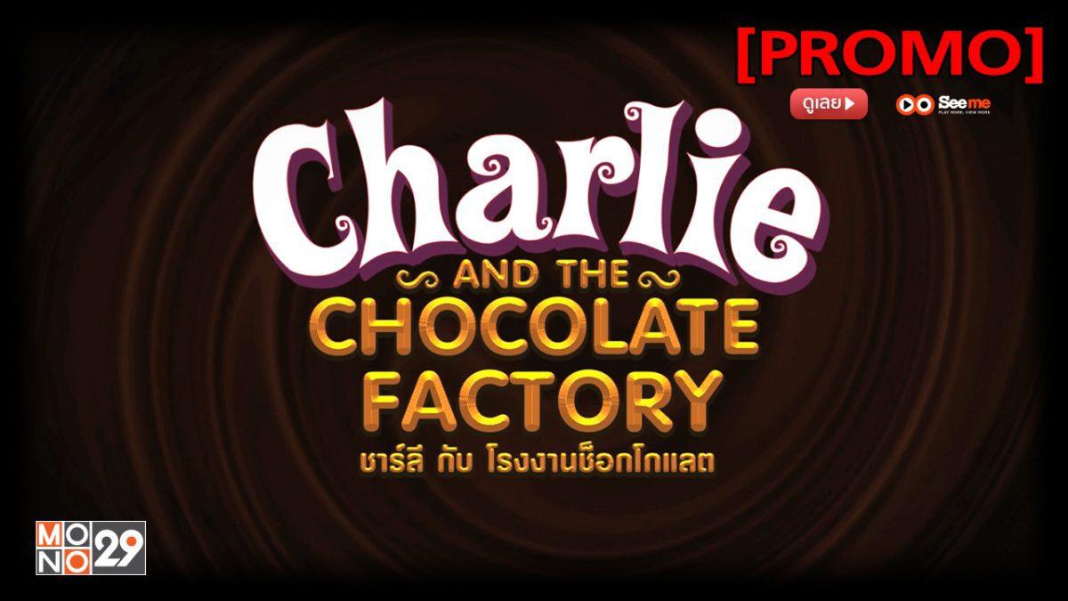 CHARLIE AND THE CHOCOLATE FACTORY ชาร์ลีกับโรงงานช็อกโกแลต [PROMO]