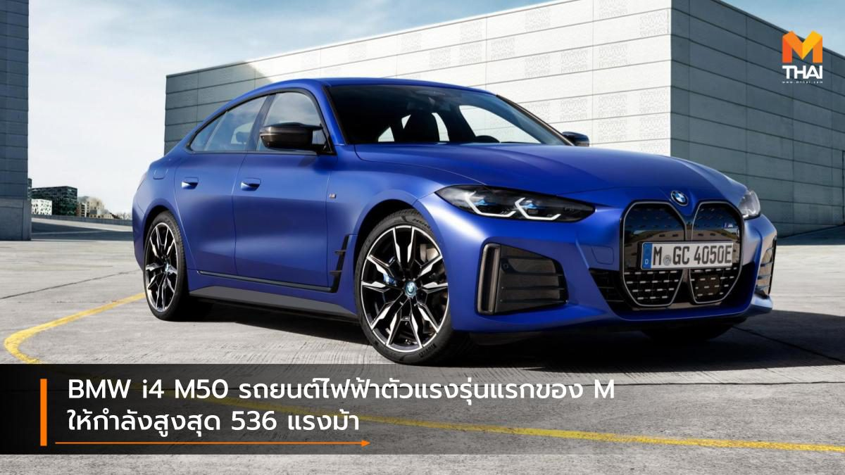 BMW i4 M50 รถยนต์ไฟฟ้าตัวแรงรุ่นแรกของ M ให้กำลังสูงสุด 536 แรงม้า