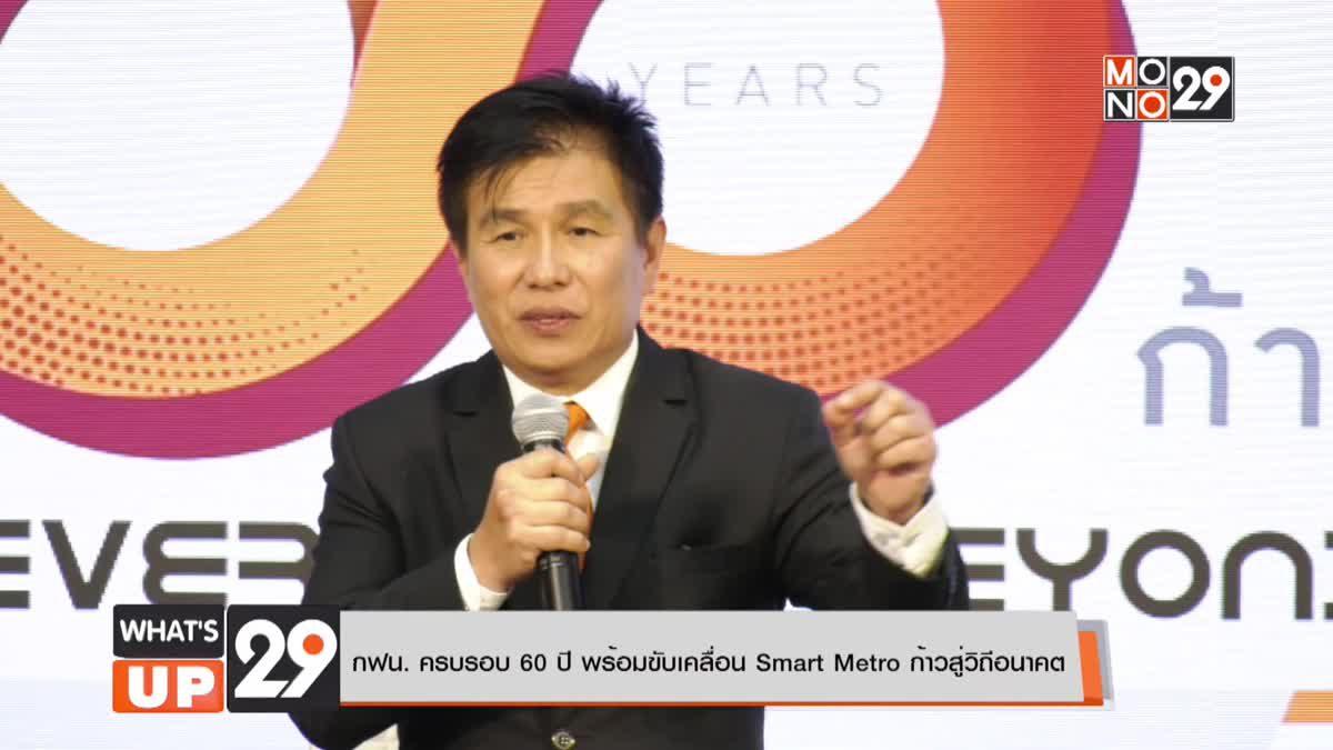 กฟน. ครบรอบ 60 ปี พร้อมขับเคลื่อน Smart Metro ก้าวสู่วิถีอนาคต
