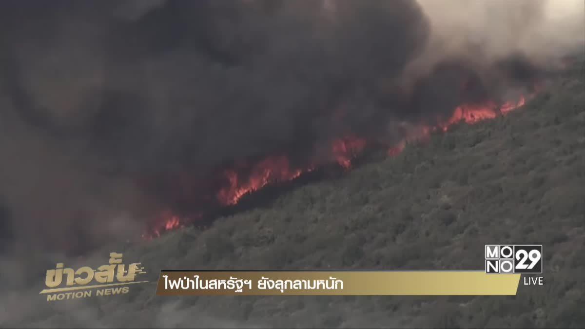 ไฟป่าในสหรัฐฯ ยังลุกลามหนัก
