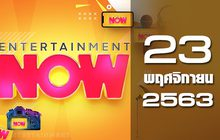 Entertainment Now 23-11-63