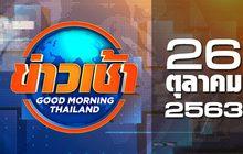ข่าวเช้า Good Morning Thailand 26-10-63