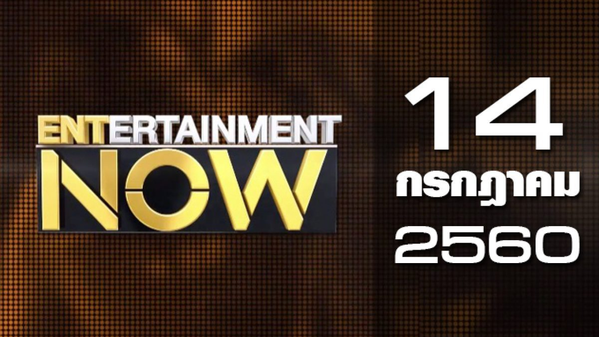 Entertainment Now 14-07-60