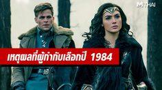 ทำไมต้องเป็นปี 1984 ในหนัง Wonder Woman ภาคใหม่? ผู้กำกับมีคำตอบ