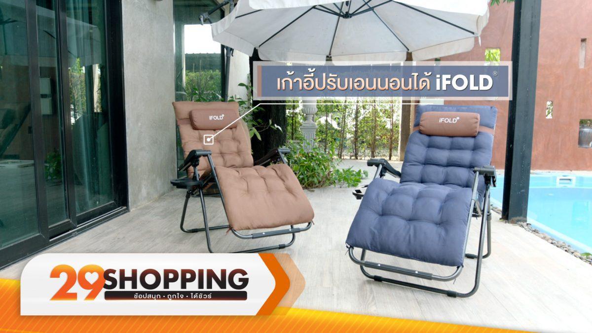 เซตเก้าอี้พักผ่อนปรับเอนนอนได้ IFOLD พร้อมอุปกรณ์เสริม (1.45 นาที)