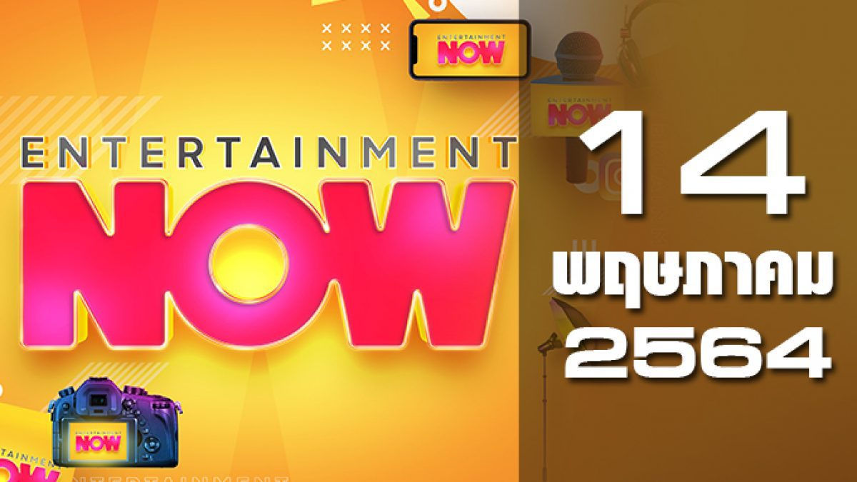 Entertainment Now 14-05-64