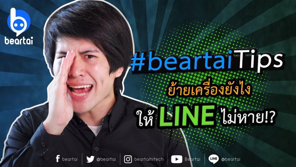 #beartaiTips ย้ายเครื่องยังไงให้ Line ไม่หาย!?